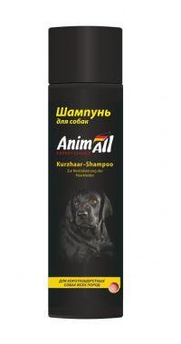 AnimАll (Энимал) шампунь для собак с короткой шерстью 250 мл