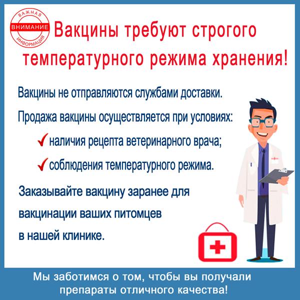 banner_vakcini